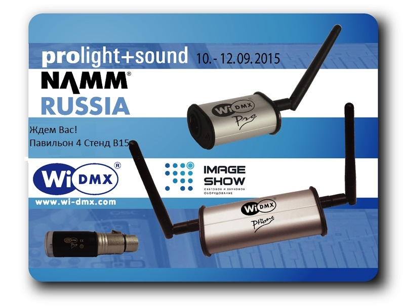 Prolight + Sound NAMM 2015 Россия.